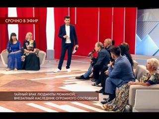 Пусть говорят 2018.09.06 Людмила Рюмина - неожиданный наследник