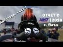 Видеоотчет с AMT ЕВРАЗИЯ 2018 — команда StP СтандартПласт