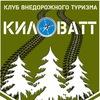 КИЛОВАТТ - Клуб Внедорожного Туризма