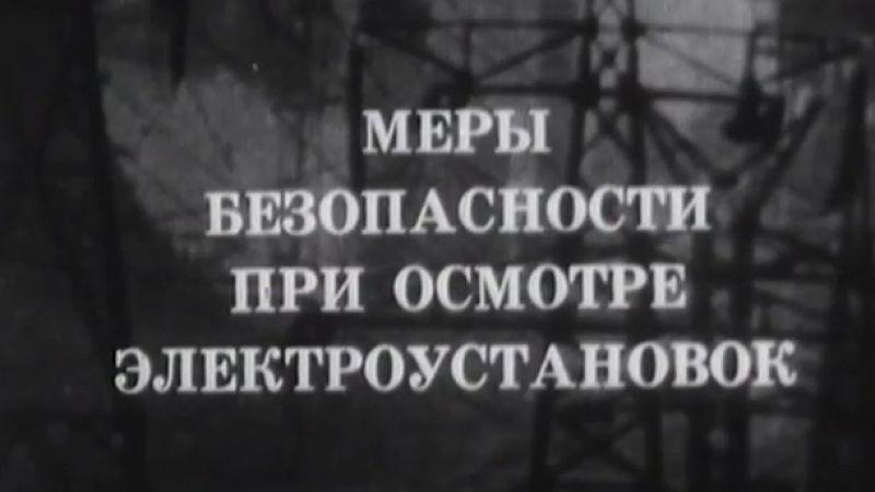 Меры безопасности при осмотре электроустановок 1985 Ростовская студия кинохроники
