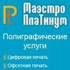 Цифровая печать| «МАЭСТРО ПлаТинум» | Москва