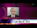 Владимир Путин поздравил сирийского лидера Башара Асада сразблокированием Де
