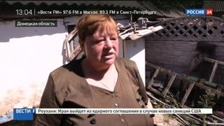 Новости на Россия 24 • ВСУ снова обстреливают населенные пункты в ДНР
