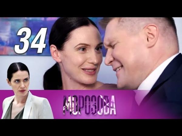 Морозова 2 сезон 34 серия Повторная экспертиза (2018) Детектив @ Русские сериалы