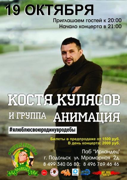 АНИМАЦИЯ  19 октября  Подольск  ИРЛАНДЕЦ