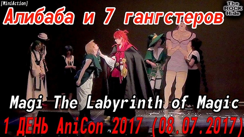 Алибаба и 7 гангстеров - Magi The Labyrinth of Magic [1 ДЕНЬ AniCon 2017 (08.07.2017)]