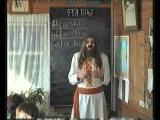 Асгардское Духовное Училище - Первый Курс. Урок 11 - Юджизм 2 (Голосовая Речь Человека)