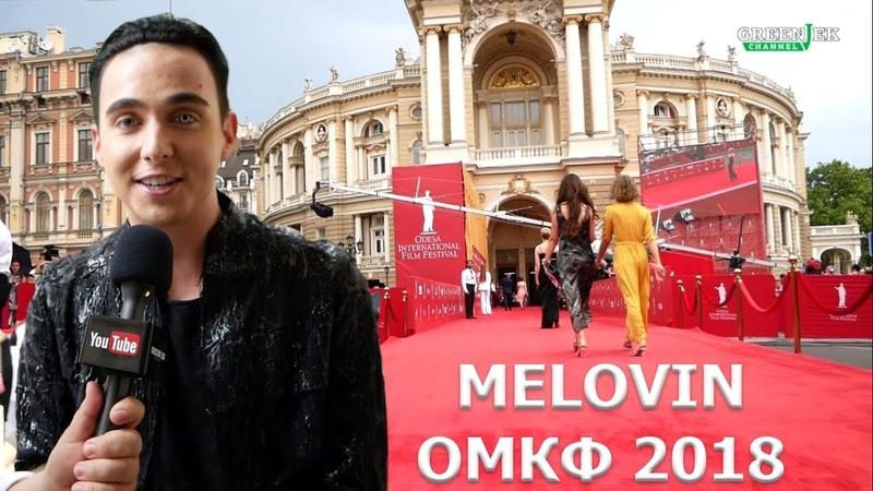 MELOVIN - Красная дорожка - Under The Ladder