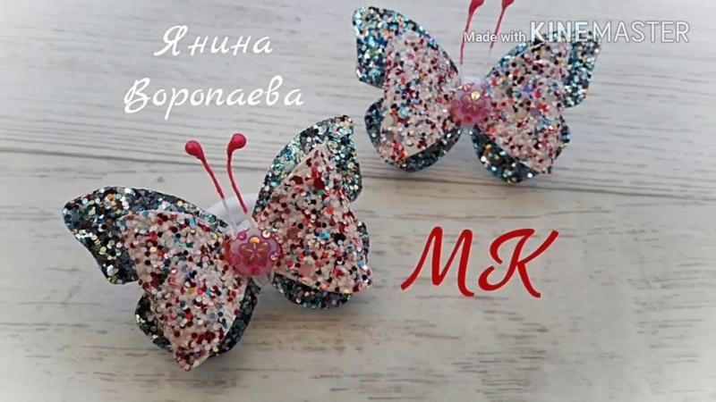 Маленькие бабочки-бантики из эко кожи (кожзам) МК/DIY