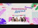 Pajama Friends / Пижамные друзья - Эпизод 3 [рус. саб]