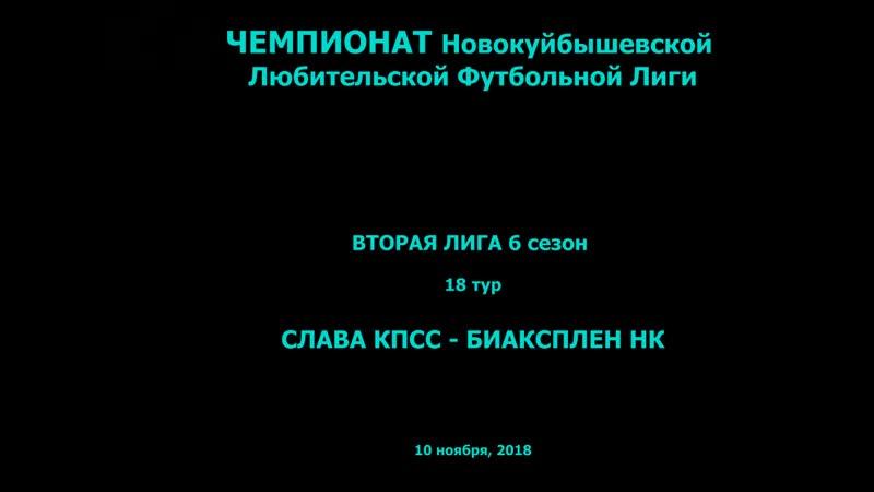 6 сезон Вторая лига 18 тур Слава КПСС - Биаксплен НК 10.11.2018 15-3