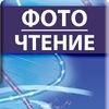 Фоточтение. Официальная русская версия