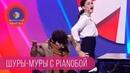 Шуры-Муры с Дмитрием Шуровым PianoБой
