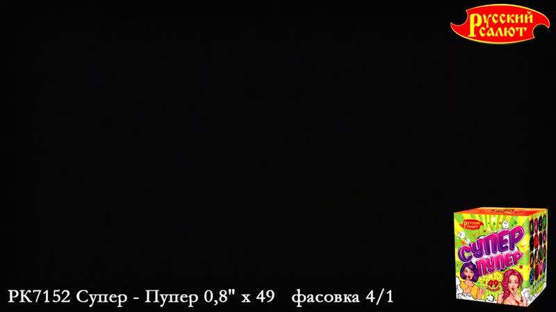 Батарея салютов Супер-пупер РК7152.mp4.mp4