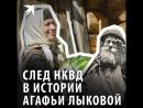 След НКВД в истории Агафьи Лыковой