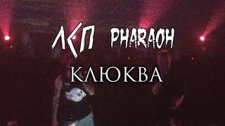 ЛСП & PHARAOH - Клюква (Минск, 04.05.18)