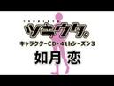 2 22発売 「ツキウタ。」キャラクターCD・4thシーズン3 如月 恋「Tomorrow's Color」
