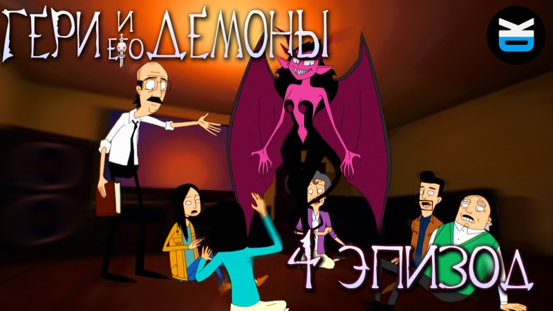 ГЕРИ И ЕГО ДЕМОНЫ S01E04 GARY AND HIS DEMONS [KORBENDALLAS]