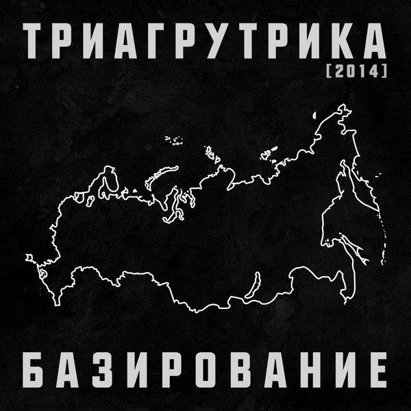 Триагрутрика - Базирование (2014)