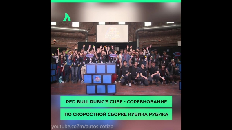 Чемпионат по скоростной сборке кубика Рубика | АКУЛА