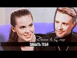 Егор Крид &amp Даша Клюкина - Забыть тебя Холостяк 6