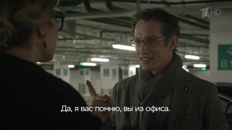 Садовое кольцо 2018 сцена в подземной стоянке с участием Дмитрия Фрида и Евгении Брик