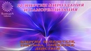 7-й Код Судьбы 7-я ЭНЕРГИЯ ПОБЕДИТЕЛЯ,ТРИУМФА,ДВИЖЕНИЯ,ДЕЙСТВИЯ»Т Боддингтон.ТетаХилинг.AccessBars.