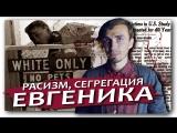 Таскиги - Часть 2: Евгеника, Расизм и Сегрегация в США [История Медицины]