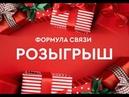 ❄ИТОГИ КОНКУРС ОТ ФОРМУЛЫ СВЯЗИ❄ 15.12.2018