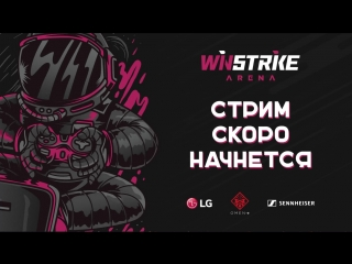 Live from Winstrike arena - Играем турнир в PUbg