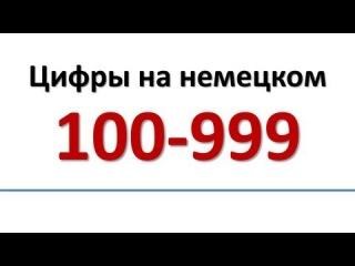 ��������: ����� �� �������� 100-999/Zahlen von 100-999 (russische Untertitel)