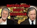Кто и как отмывает краденые русские деньги в Балтии / Спецвыпуск ARU TV