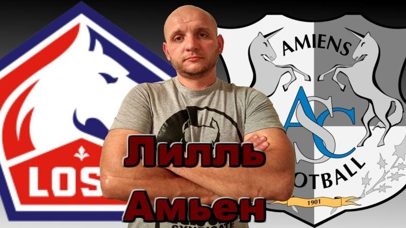 Лилль - Амьен Прогноз и Ставки Франция Первая лига 18.01.2019
