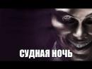 Фильм Судная ночь (2013)