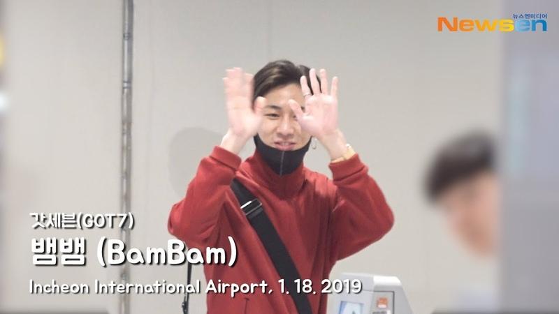 [NEWSEN] 갓세븐(GOT7) 뱀뱀(BamBam), 어린아이처럼 들뜬 가족여행~ [뉴스엔TV] @IncheonAirport_190118
