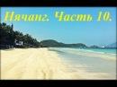 Вьетнам. Нячанг. Часть 10. Красивый пляж Зоклет(доклет)