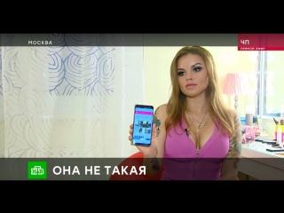 """Олеся Малибу - """"ЧП"""" на НТВ (6.07.2018)"""