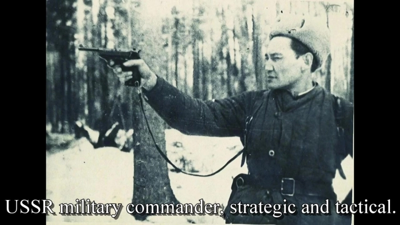 Бауыржан Момышұлы - Bauyrzhan Momyshuly, USSR military commander, strategic and tactical.