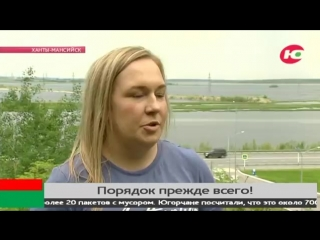 Ханты-Мансийские волонтёры за чистый лес. 28.06.2018