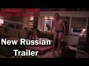 Домашнее видео Только для взрослых — Официальный Дублированный Русский Трейлер RU