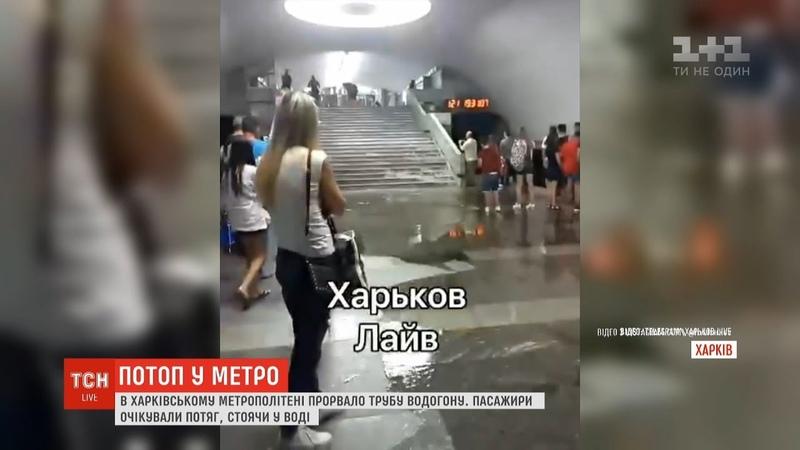 У харківському метро утворився потоп через прорив труби водогону