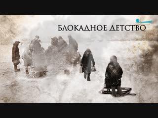 Дети и блокада. Как рожали, растили и воспитывали малышей в осаждённом Ленинграде