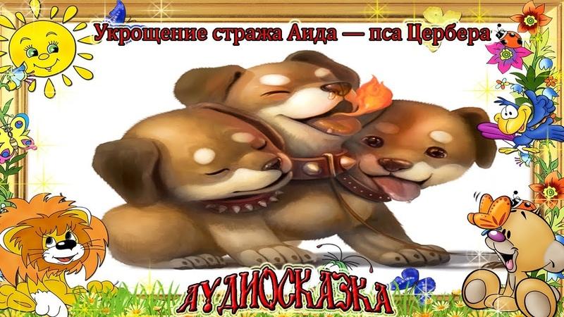 Одинадцатый подвиг Геракла. Укрощение стража Аида — пса Цербера. Мифы и Легенды Древней Греции.