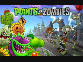 Plants vs Zombies (Пред финальная серия)