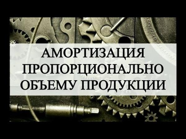 Амортизация пропорционально объему продукции | Пример расчета амортизации | Бухгалтерский учет
