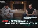 Logic – Интервью для «For The Record» [часть 2] (Переведено сайтом