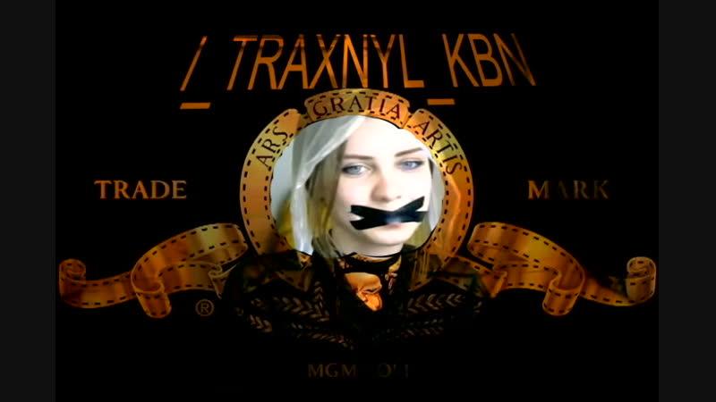 I_TRAHNYL_KBN - Котик пропал!!