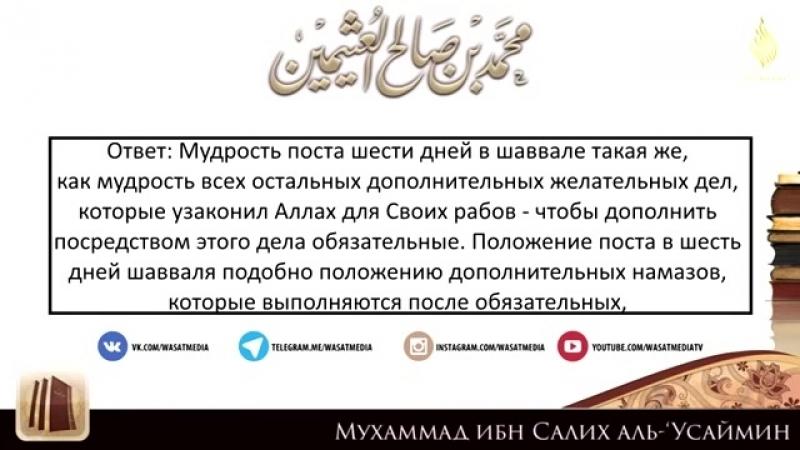 Мудрость поста в шаввале шейх аль 'Усаймин ᴴᴰ