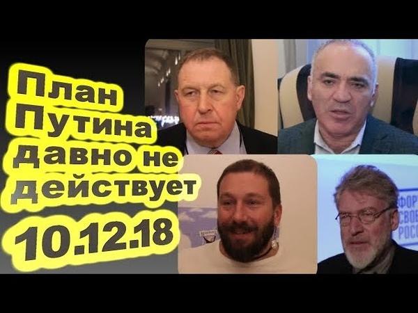 Гарри Каспаров Андрей Илларионов и др План Путина давно не действует 10 12 18