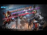 ГОСТ Live #1 | Прохождение Titanfall 2
